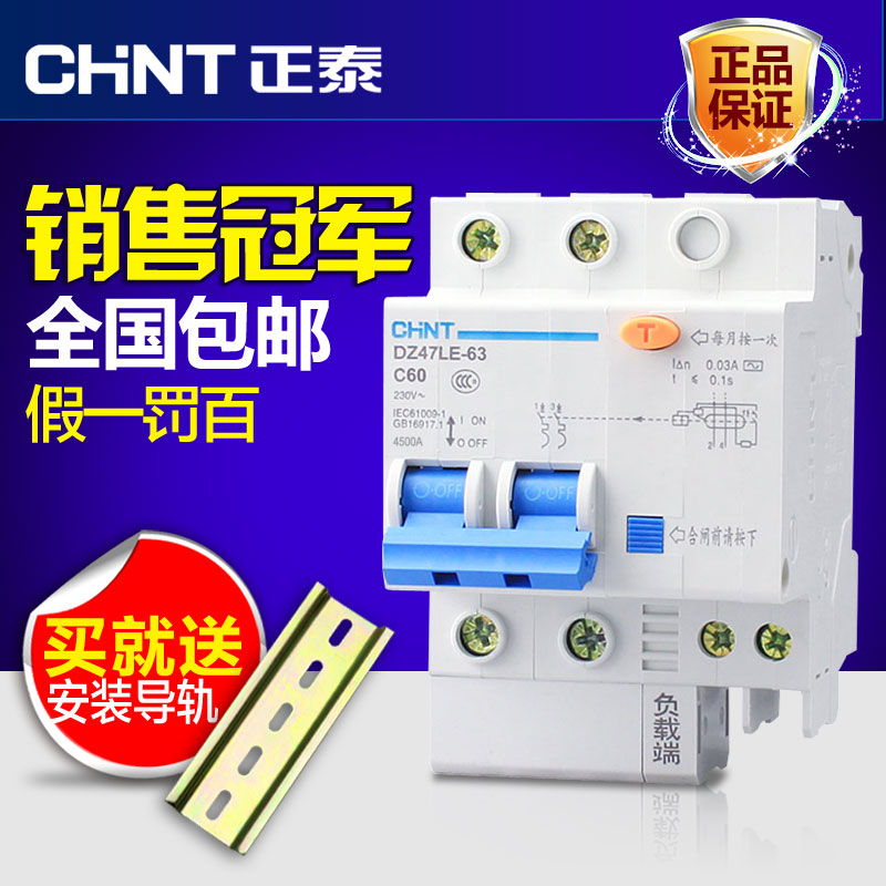 Chint Earth Leakage Protective Device Leakage Switch Of