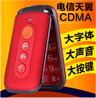 F-FOOK / Fu Fu F888 characters Telecom CDMA mobile phone version of the elderly elderly elderly machine clamshell phone