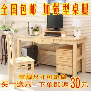 >包邮 实木学习桌 电脑桌 简约书桌 书桌 写字台 松木书桌 宜家桌