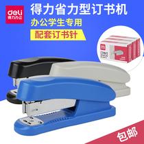得力0325省力型订书机12号订书器 经济耐用可订20页学生办公专用