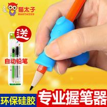 猫太子 握笔器矫正器小学生幼儿童铅笔用笔套钢笔写字姿势纠正器