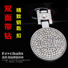 Package mail A4L A6 / Q5 / A8 / / Q3 / TT/Q7 R8 / A5 car ornament set auger key chain key ring