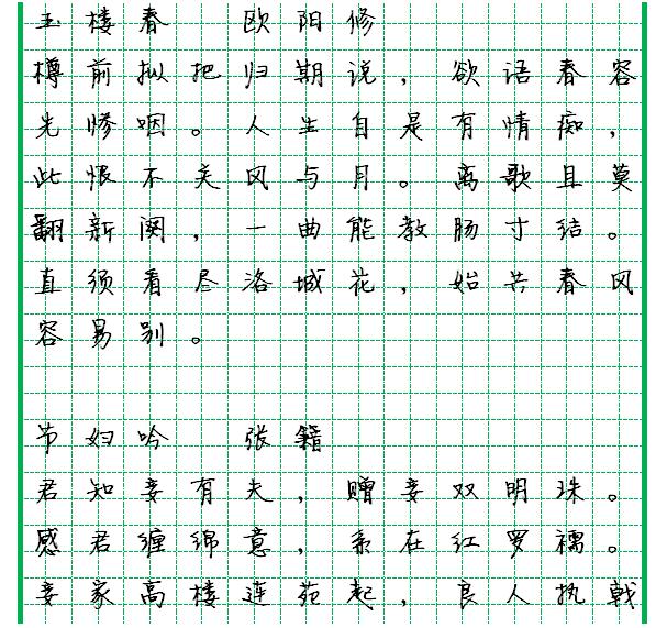 文征明小楷繁体 钢笔硬笔书法字帖 红楼梦诗词全集98首 竖版电子图片