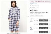双十一日本原单 f家波浪领 格子连衣裙 活动价 260