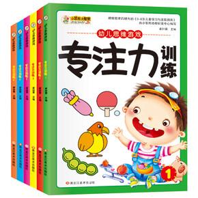 幼儿思维训练全套六册