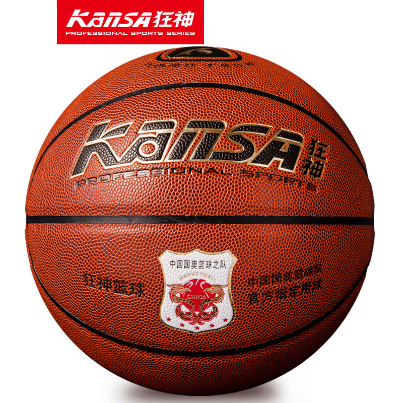 狂神篮球 7号标准比赛室内室外水泥地耐磨防滑蓝球PU新款篮球