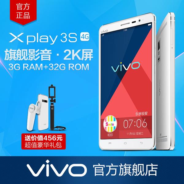 vivo Xplay3S X520移动4G直板智能手机6英寸超薄大屏vivoxplay3s