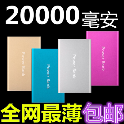 Mini Apple special polymer thin mobile power charging treasure Samsung millet Universal 20000M mA