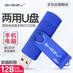 奢族手机u盘128g电脑两用128gu盘OTG双插头个性迷你车载高速优盘