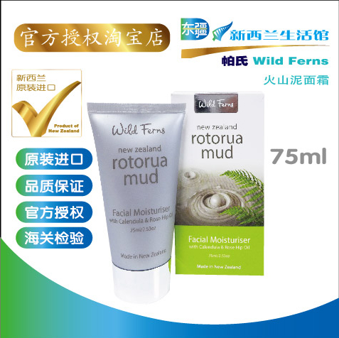 帕氏WildFerns火山泥保湿面霜(含金盏花)75ml