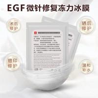 EGF微针修复面膜无菌蚕丝冰膜镇静抗菌褪红舒缓水光敏感肌肤补水