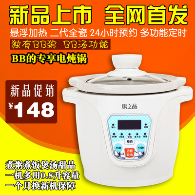 KOP / Kang of goods KGD-08N microcomputer high-temperature ceramic appointment time porridge BB BB BB soup pot stew pot of rice porridge