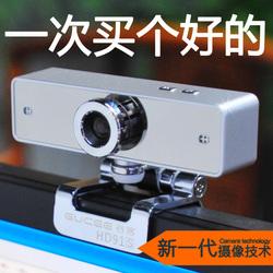 谷客HD91 摄像头带麦克风话筒免驱高清笔记本直播电脑台式视频USB