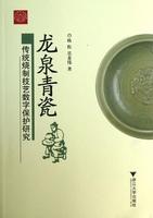 龙泉青瓷传统烧制技艺数字保护研究 畅销书籍 正版