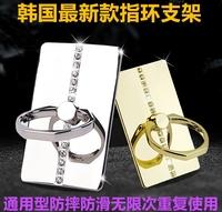 金属手机指环扣带钻平板支架自粘式苹果6s plus懒人iring通用架子