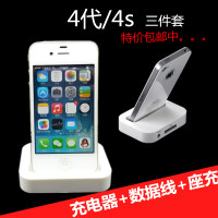 苹果iphone4s底座充电器配件套装四代坐座数据线充电头 特价包邮