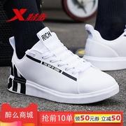 中国新说唱特步板鞋男2018年秋季嘻哈青年潮流简约男板鞋