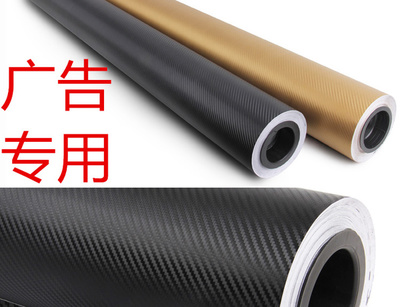 Ladies motorcycle electric vehicle car sticker carbon fiber film car film car scooter ad waterproof protective film