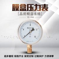 伊莱科 膜盒压力表YE-100 微压表 全规格多量程可选 KPA 千帕表