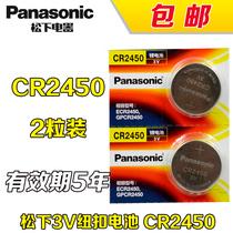 松下CR2450纽扣电池3V锂泰捷蓝牙卡 宝马新3/5/7系汽车钥匙遥控器