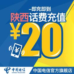 中国电信官方旗舰店 陕西手机充值20元电信话费直充快充 电信充值