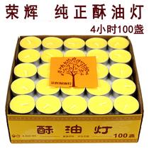 荣辉 酥油灯 供灯4小时100粒无烟酥油蜡烛佛灯包邮
