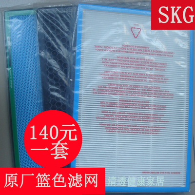 Authentic Air Purifier SKG JH4053 / 4084/4210/4208 charcoal HEPA filter supplies free shipping