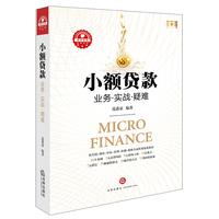 小额信贷:业务、实战、疑难 范鑫豪 著 法律出版社