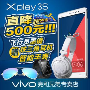 【直降500】vivo Xplay3S智能手机X520L 4G步步高 vivox5pro