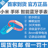 Spot MIUI /millet millet rice bracelet 4 Smart unlock colored sports wristband worn Bluetooth Watch