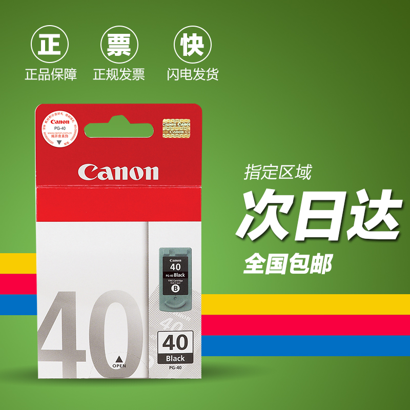 原装佳能PG-40黑色墨盒 CANON iP1180 1880 ip1980 MP198 CL-41彩
