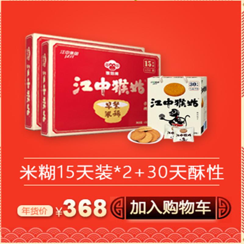 江中猴姑米糊早餐猴菇米稀15天装2盒装+30天酥性猴头菇饼干1盒装