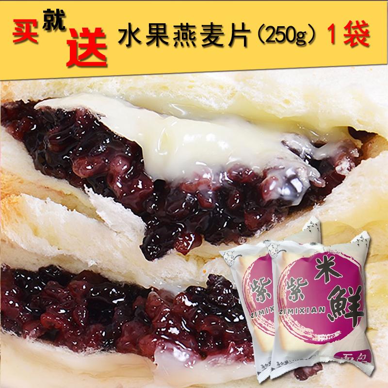 小夫紫米面包880g 黑米夹心奶酪三明治蛋糕三层切片早餐点心零食