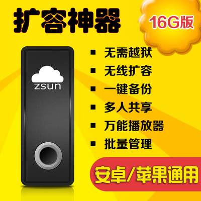 zsun smart phone wifi wireless U disk U disk flash player personality expansion artifact Apple / Android General