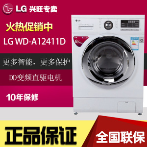 LG WD-A12411D/T12411DN/A12415D烘干8公斤变频除菌滚筒洗衣机