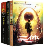 正版现货 三体全集 1+2+3 3册 刘慈欣全套 观想宇宙+黑暗森林+死神永生 畅销科幻书籍
