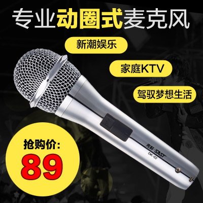 SAST / Yushchenko OK-02 Family KTV karaoke OK professional-grade wired microphone microphone session was chaired