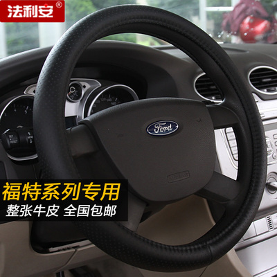 The new Ford Focus Mondeo Maverick wing Bojia Love sharp boundary conqueror leather steering wheel cover