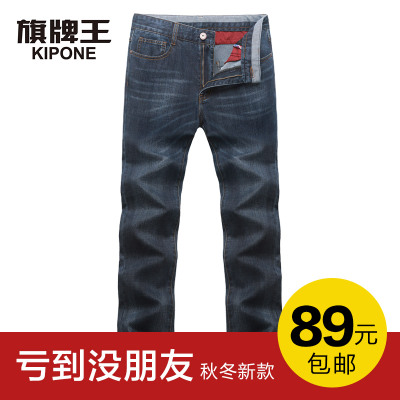 Kipone 14 new autumn and winter waist trousers Special nzk washed jeans straight men's business casual youth