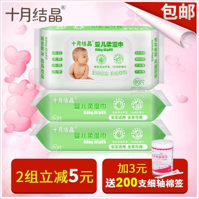 十月结晶宝宝湿巾婴儿润肤柔湿巾手口湿巾纸新生儿湿纸80带盖3包