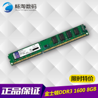 金士顿(Kingston)DDR3 1600 8GB 台式机内存