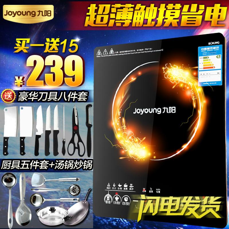 Joyoung/九阳  C21-SC001 电磁炉特价包邮超薄一级能效正品电磁灶