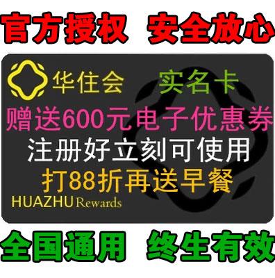 汉庭金卡(价值198元)/华住酒店金卡会员铂金普卡升级/送600优惠券