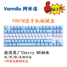 Varmilo VB87M bluetooth mechanical keyboard White shell/grey shell version