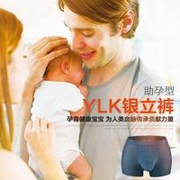 助孕型银立裤U凸保健内裤莫代尔抗菌透气平角裤套装
