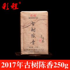 彩程茶叶古树陈香250g云南省普洱茶熟茶砖茶2017年茶叶7万