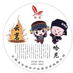 龙生普洱茶 熟茶 2018 年云南七子饼茶云茗.哈尼 357克饼