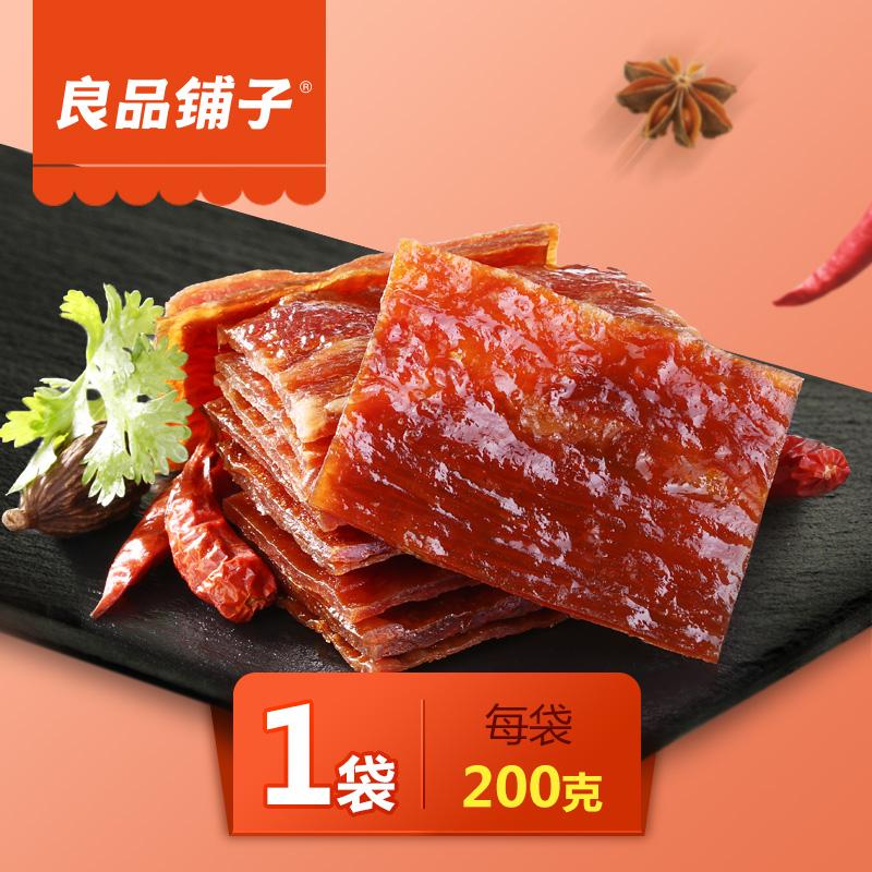 良品铺子靖江猪肉脯 猪肉干零食小吃肉干肉脯猪肉铺原味休闲食品