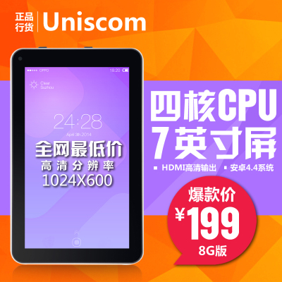 Uniscom / purple electronic mz71 8GB WIFI7 four nuclear power plant significantly inch HD Android tablet 4.4