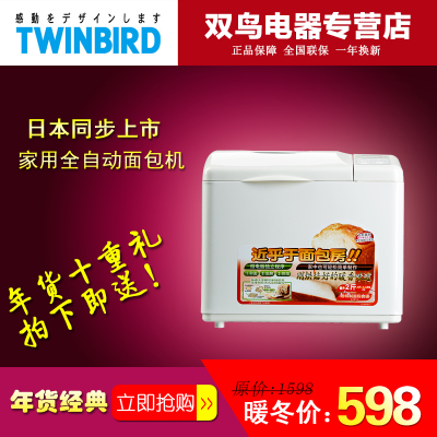 85 took off Japan TWINBIRD / double bird PY-D432 automatic household toaster Genius